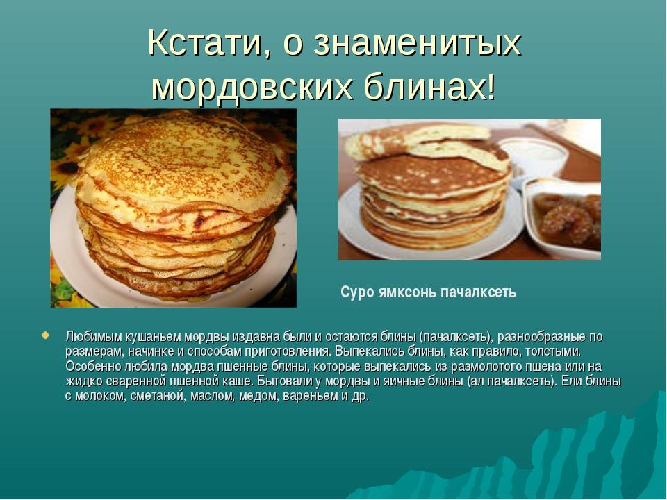 Рецепты национальной мордовской кухни