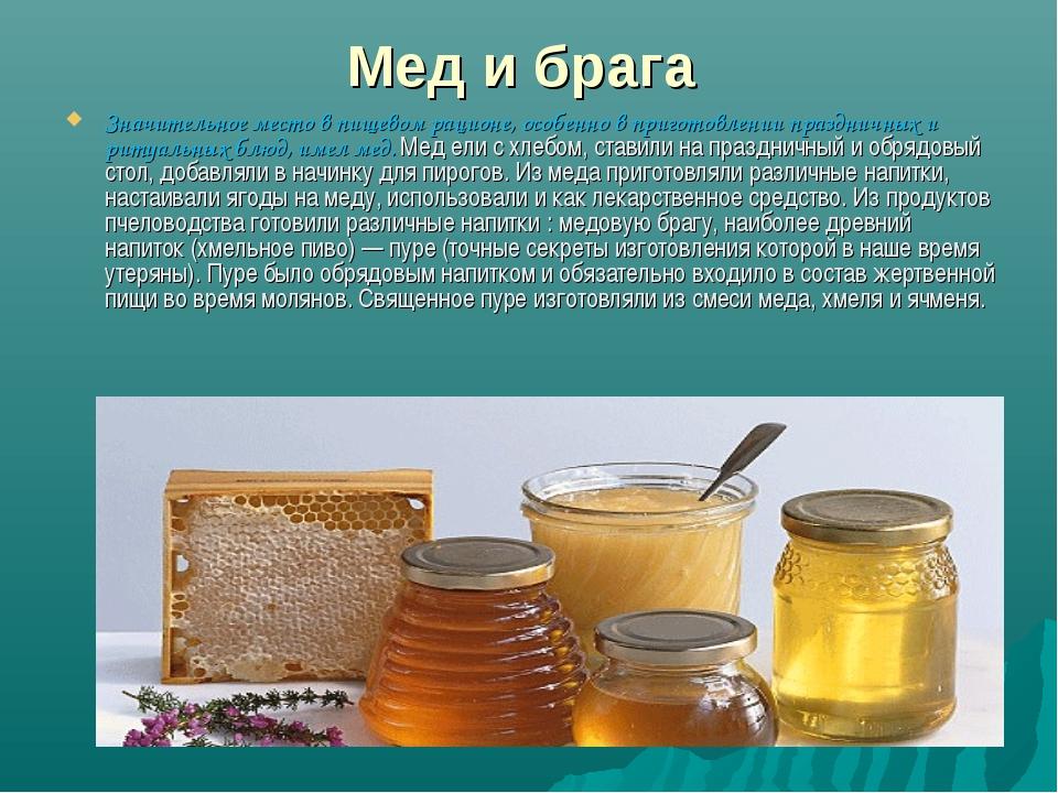 Мед и брага Значительное место в пищевом рационе, особенно в приготовлении пр...