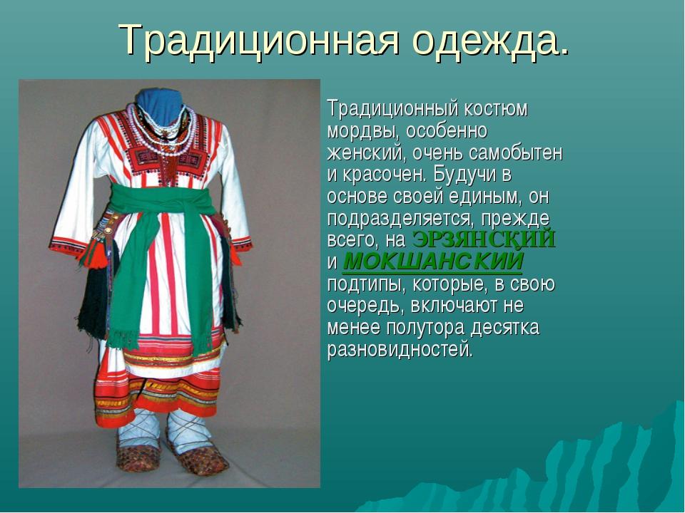 Традиционная одежда. Традиционный костюм мордвы, особенно женский, очень само...
