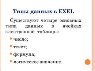 Типы данных в EXEL Существуют четыре основных типа данных в ячейках электронн