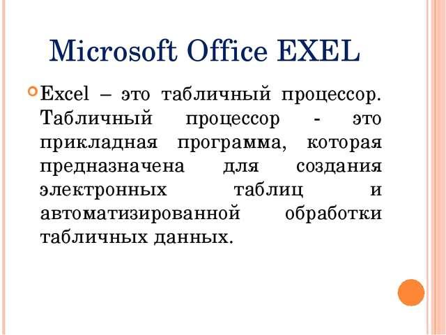 Microsoft Office EXEL Excel – это табличный процессор. Табличный процессор -...