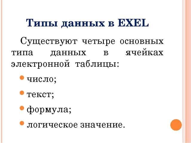 Типы данных в EXEL Существуют четыре основных типа данных в ячейках электронн...