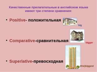 Качественные прилагательные в английском языке имеют три степени сравнения: P