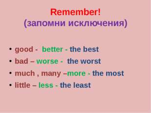 Remember! (запомни исключения) good - better - the best bad – worse - the wor