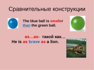 Сравнительные конструкции The blue ball is smaller than the green ball. as…as