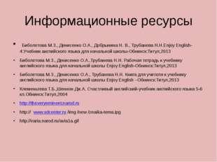 Информационные ресурсы Биболетова М.З., Денисенко О.А., Добрынина Н. В., Труб
