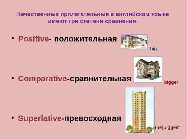 Качественные прилагательные в английском языке имеют три степени сравнения: P...