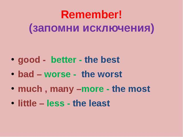 Remember! (запомни исключения) good - better - the best bad – worse - the wor...