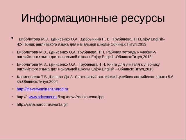 Информационные ресурсы Биболетова М.З., Денисенко О.А., Добрынина Н. В., Труб...