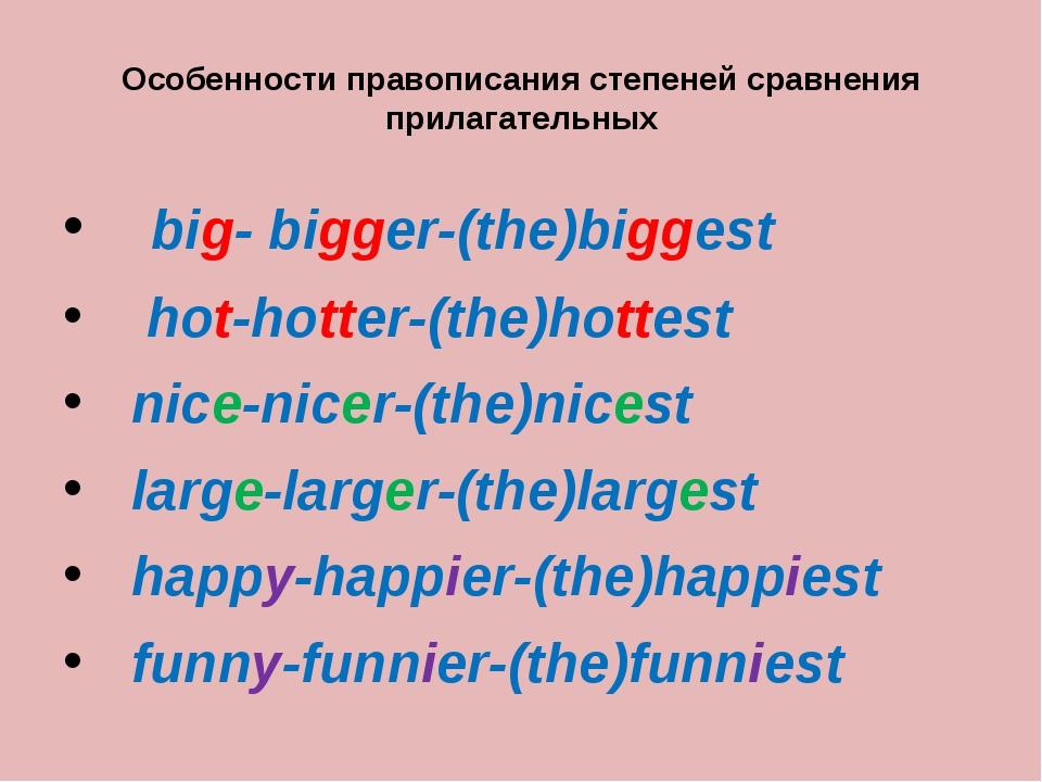 Особенности правописания степеней сравнения прилагательных big- bigger-(the)b...