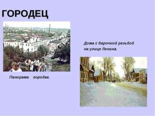 ГОРОДЕЦ Панорама городка. Дома с барочной резьбой на улице Ленина.
