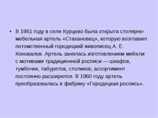 В 1951 году в селе Курцево была открыта столярно-мебельная артель «Стахановец