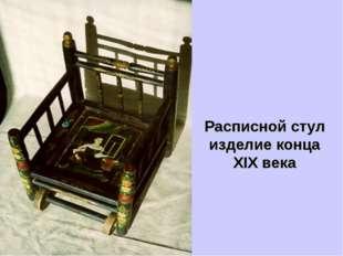 Расписной стул изделие конца XIX века
