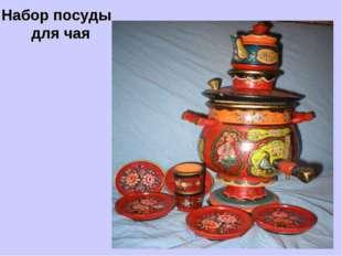 Набор посуды для чая