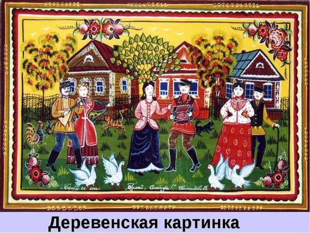 Деревенская картинка
