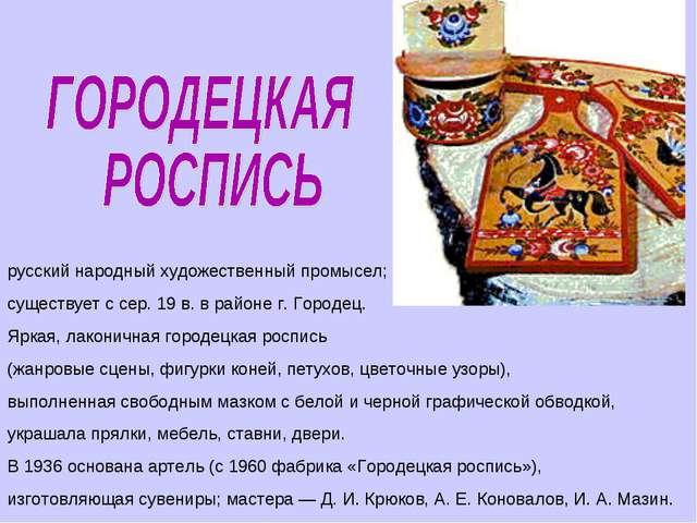 русский народный художественный промысел; существует с сер. 19 в. в районе г...