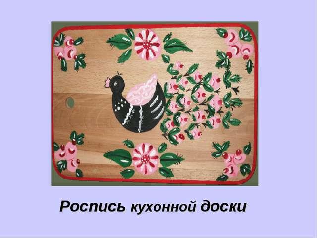 Роспись кухонной доски