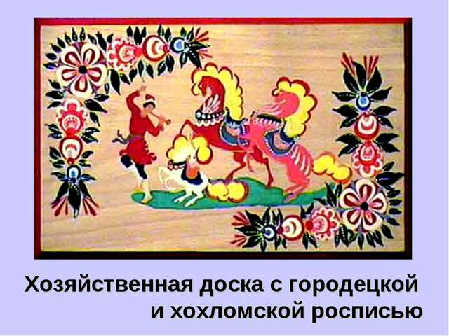 Хозяйственная доска с городецкой и хохломской росписью