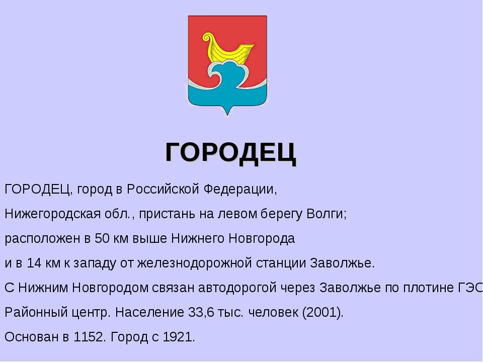 ГОРОДЕЦ, город в Российской Федерации, Нижегородская обл., пристань на левом...