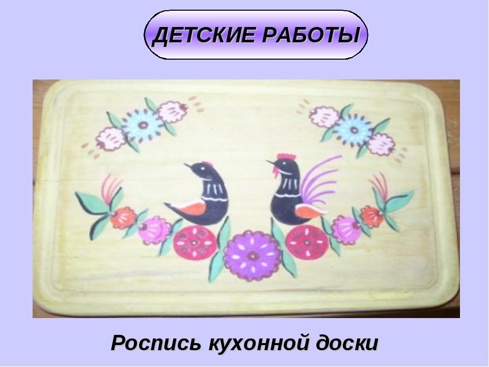 ДЕТСКИЕ РАБОТЫ Роспись кухонной доски