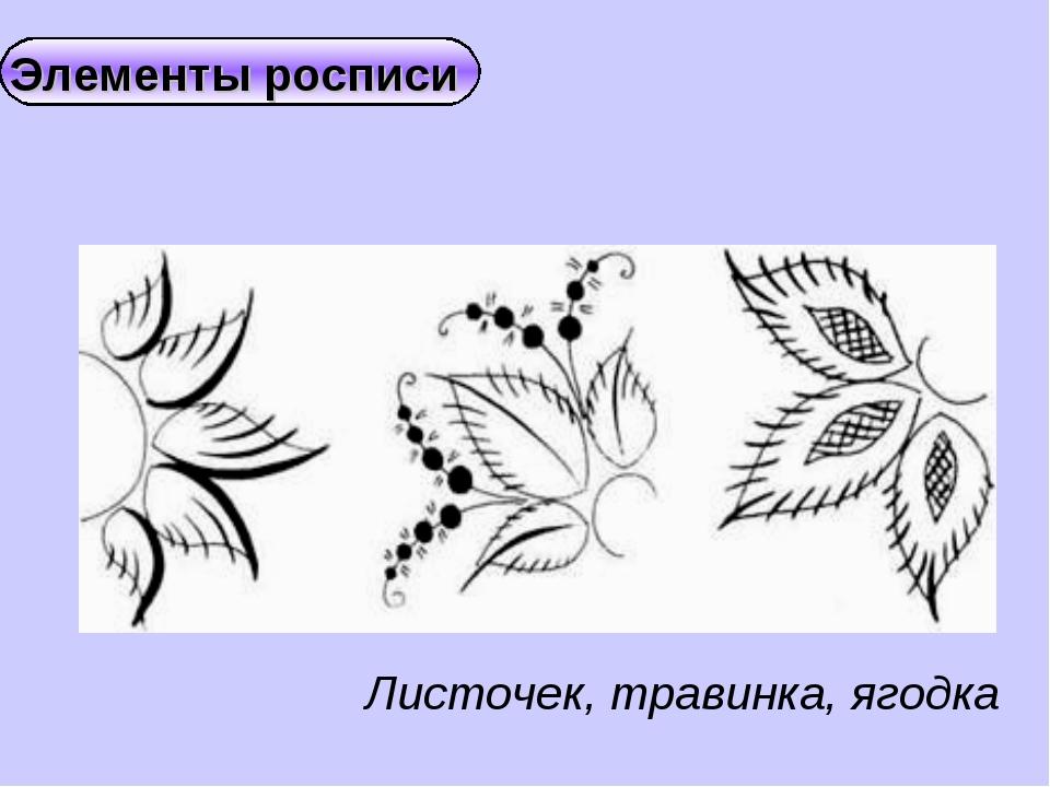 Элементы росписи Листочек, травинка, ягодка