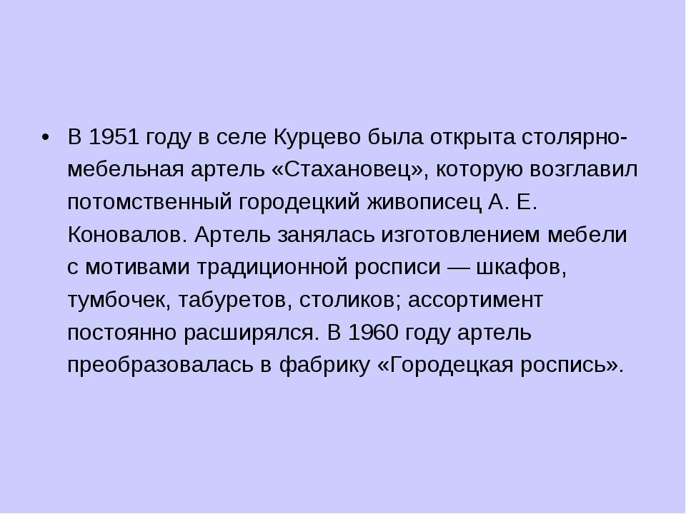 В 1951 году в селе Курцево была открыта столярно-мебельная артель «Стахановец...