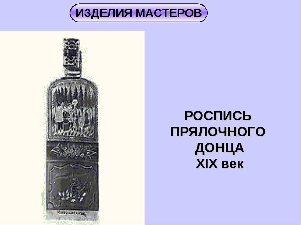 РОСПИСЬ ПРЯЛОЧНОГО ДОНЦА XIX век ИЗДЕЛИЯ МАСТЕРОВ