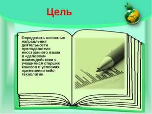 Определить основные направления деятельности преподавателя иностранного языка