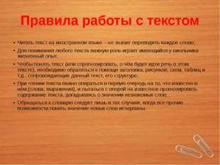 Правила работы с текстом Читать текст на иностранном языке – не значит перево