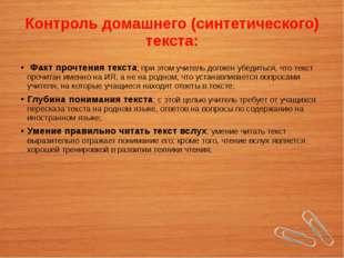 Контроль домашнего (синтетического) текста: Факт прочтения текста; при этом у