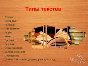 Типы текстов Статья; Интервью; Рассказ; Объявление; Рецепт; Меню; Проспект; Р