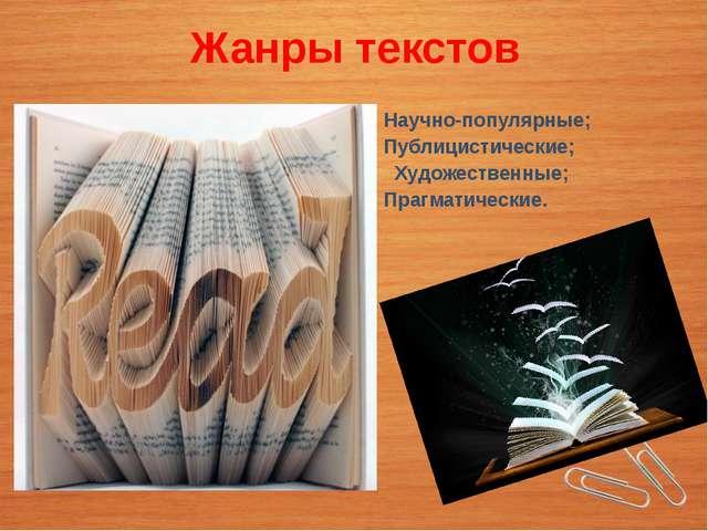 Жанры текстов Научно-популярные; Публицистические; Художественные; Прагматиче...