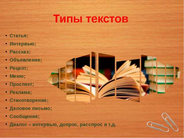 Типы текстов Статья; Интервью; Рассказ; Объявление; Рецепт; Меню; Проспект; Р...