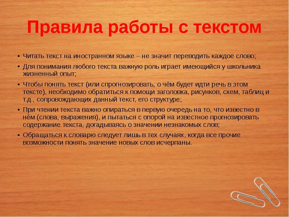 Правила работы с текстом Читать текст на иностранном языке – не значит перево...