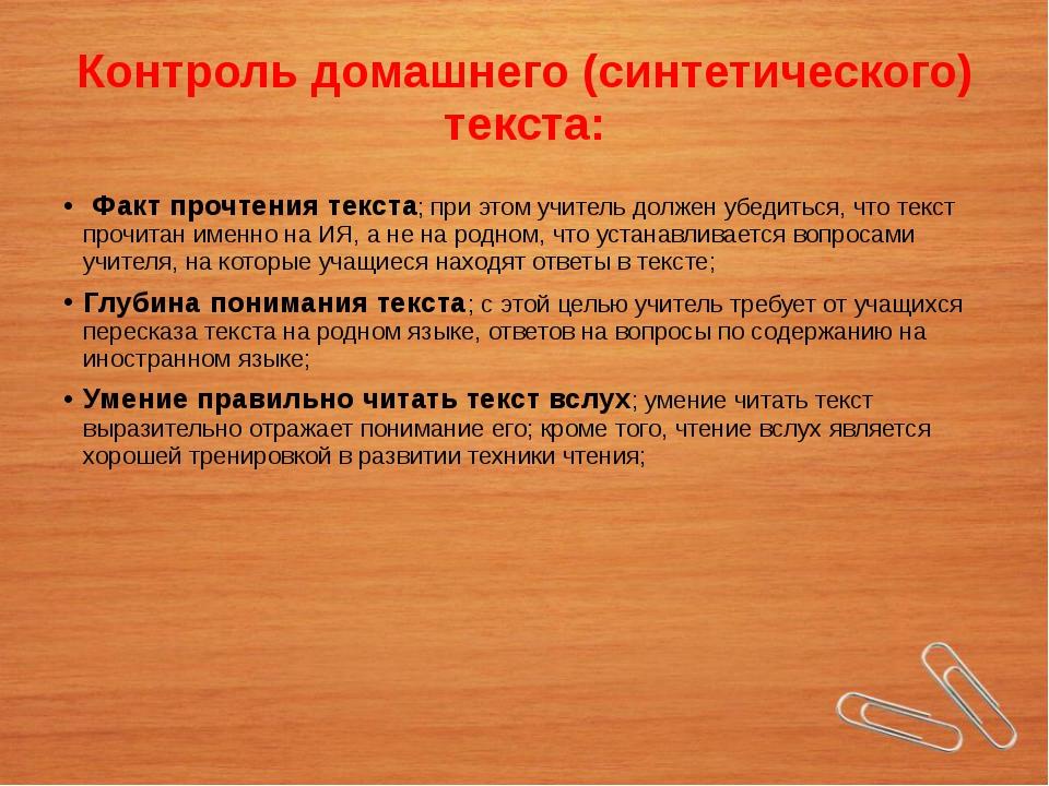 Контроль домашнего (синтетического) текста: Факт прочтения текста; при этом у...