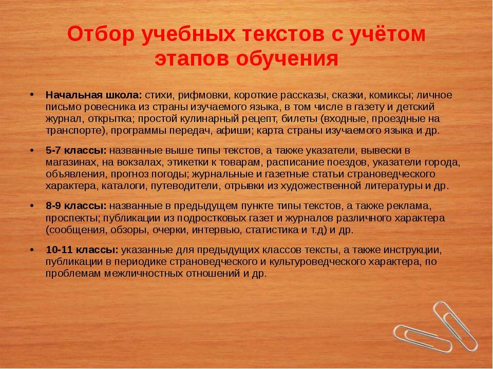 Отбор учебных текстов с учётом этапов обучения Начальная школа: стихи, рифмов...