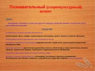 Познавательный (социокультурный) аспект Цель: овладение знаниями о культуре д