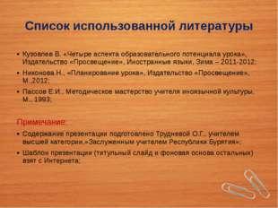Список использованной литературы Кузовлев В. «Четыре аспекта образовательного