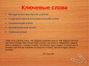 Ключевые слова Методическое мастерство учителя Социокультурный (познавательны