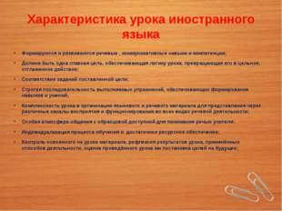 Характеристика урока иностранного языка Формируются и развиваются речевые , к