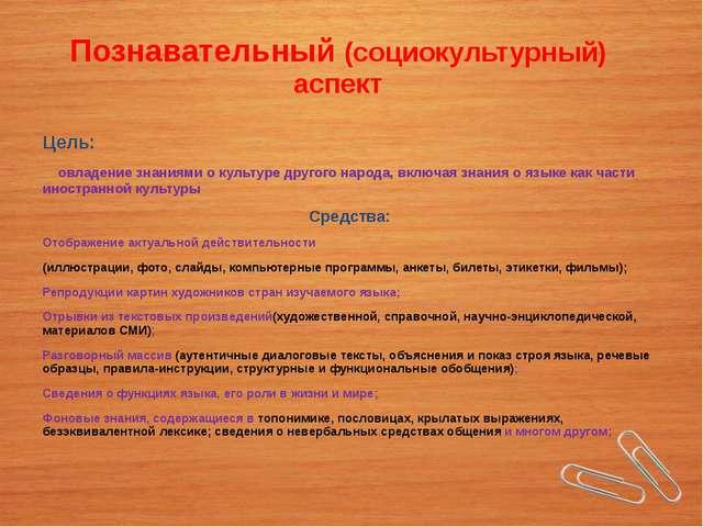 Познавательный (социокультурный) аспект Цель: овладение знаниями о культуре д...