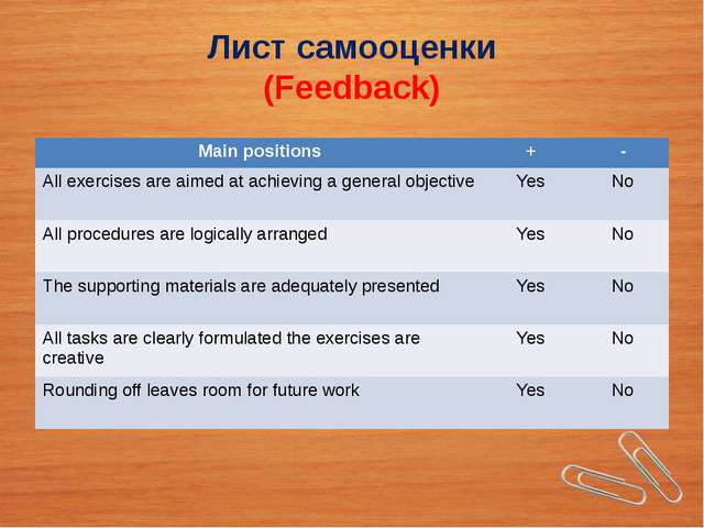 Лист самооценки (Feedback) Main positions + - Allexercises are aimed at achie...