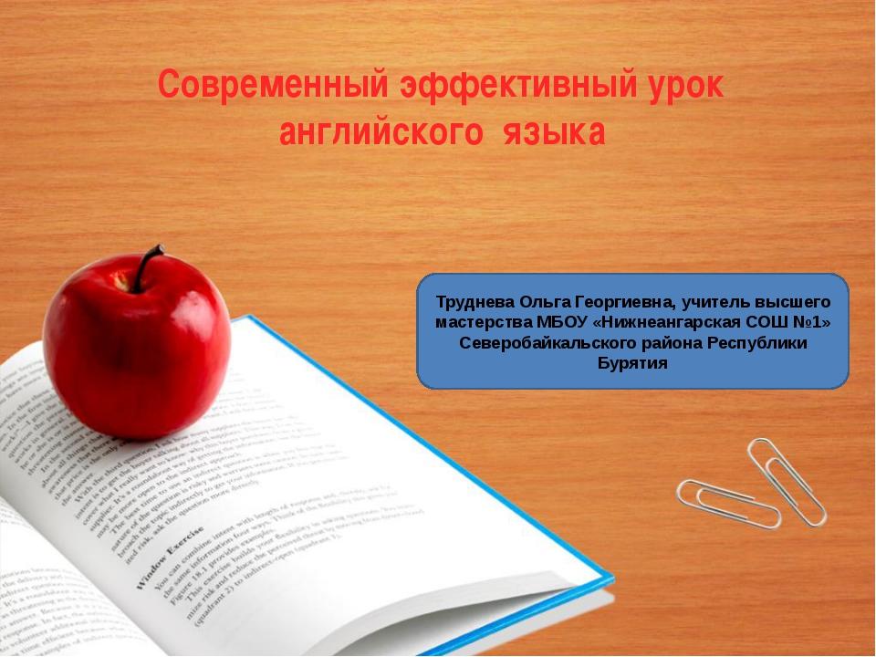Современный эффективный урок английского языка Труднева Ольга Георгиевна, учи...