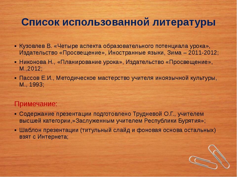Список использованной литературы Кузовлев В. «Четыре аспекта образовательного...