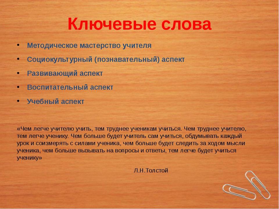 Ключевые слова Методическое мастерство учителя Социокультурный (познавательны...