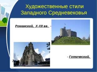 Художественные стили Западного Средневековья Романский, X-XII вв. - - Готичес