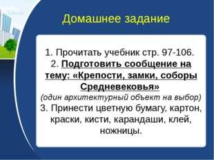 Домашнее задание 1. Прочитать учебник стр. 97-106. 2. Подготовить сообщение н
