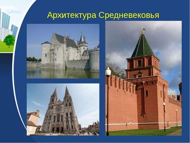Архитектура Средневековья
