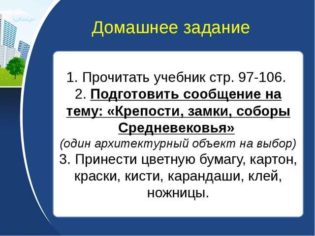 Домашнее задание 1. Прочитать учебник стр. 97-106. 2. Подготовить сообщение н...