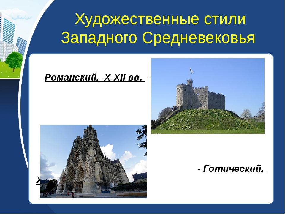 Художественные стили Западного Средневековья Романский, X-XII вв. - - Готичес...